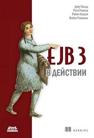 ejb-3-v-deystvii