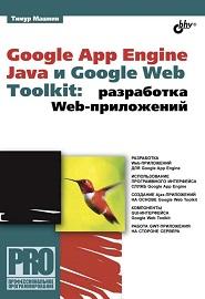 google-app-engine-java-i-google-web-toolkit