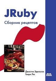 jruby-sbornik-retseptov