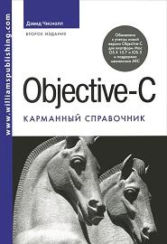 objective-c-karmannyiy-spravochnik
