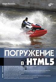 pogruzhenie-v-html5