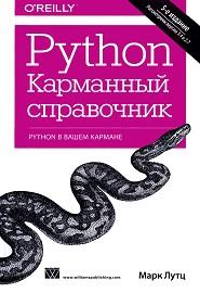 python-karmannyiy-spravochnik