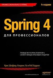 spring-4-dlya-professionalov