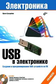 usb-v-elektronike