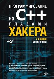 programmirovanie-na-cpp-glazami-hakera