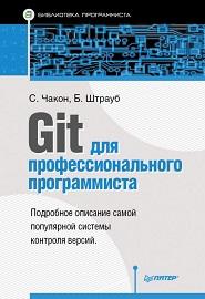 git-dlya-professionalnogo-programmista