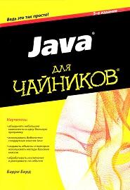 java-dlya-chaynikov