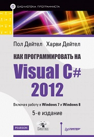 kak-programmirovat-na-visual-c-sharp-2012