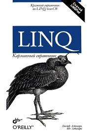 linq-karmannyiy-spravochnik