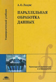 parallelnaya-obrabotka-dannyih