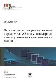 parallelnoe-programmirovanie-v-matlab