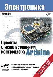 proektyi-s-ispolzovaniem-kontrollera-arduino