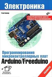 programmirovanie-arduino-freeduino