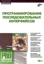 programmirovanie-posledovatelnyih-interfeysov