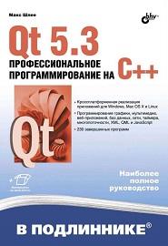 qt-5-3-professionalnoe-programmirovanie-na-cpp