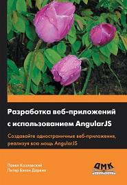 razrabotka-veb-prilozheniy-s-ispolzovaniem-angularjs