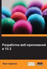 razrabotka-veb-prilozheniy-v-yii-2