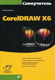 samouchitel-coreldraw-x6