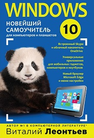 windows-10-noveyshiy-samouchitel