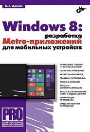 windows-8-razrabotka-metro-prilozheniy-dlya-mobilnyih-ustroystv
