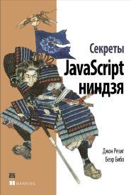 Ceкpeты JavaScript ниндзя