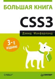 Большая книга CSS3. 3-е изд.