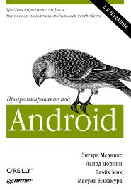 Программирование под Android. 2-е изд.