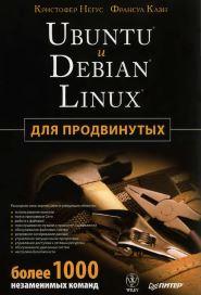 Ubuntu и Deblan Linux для продвинутых