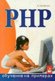PHP: обучение на примерах