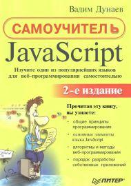 Самоучитель JavaScript, 2-е изд