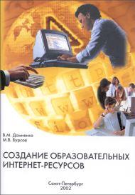 Создание образовательных интернет-ресурсов