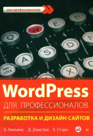WordPress для профессионалов