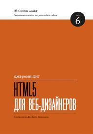 HTML5 для веб-дизайнеров