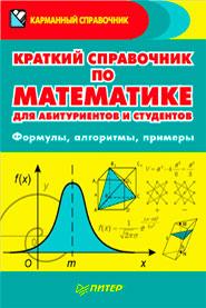 Краткий справочник по математике для абитуриентов и студентов