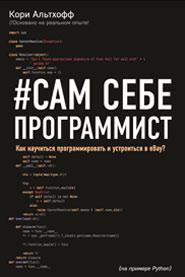 Сам себе программист