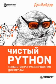 Чистый Python
