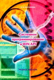 Системное программирование в WIN API