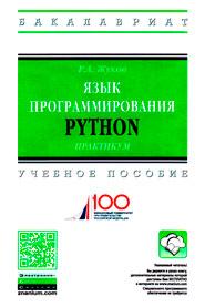 Язык программирования Python: практикум