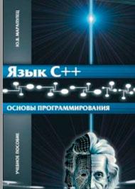 Язык С++. Основы программирования