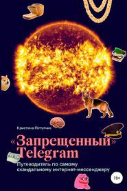«Запрещённый» Телеграм