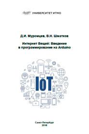 Интернет Вещей: Введение в программирование на Arduino