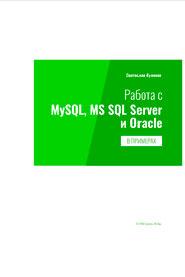 Работа с MySQL, MS SQL Server и Oracle в примерах