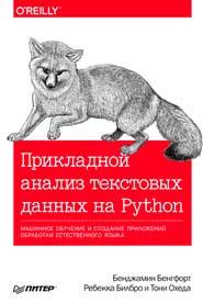 Прикладной анализ текстовых данных на Python