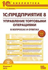 1s-predpriyatie-8-upravlenie-torgovyimi-operatsiyami
