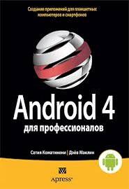 android-4-dlya-professionalov