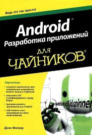 android-razrabotka-prilozheniy-dlya-chaynikov