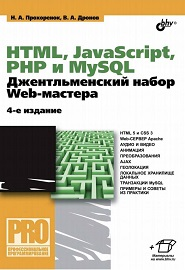 html-javascript-php-i-mysql-dzhentlmenskiy-nabor-web-mastera-4-e-izdanie