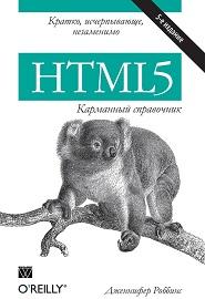 html5-karmannyiy-spravochnik