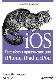 ios-razrabotka-prilozheniy-dlya-iphone-ipad-i-ipod