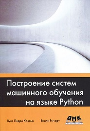 postroenie-sistem-mashinnogo-obucheniya-na-yazyike-python